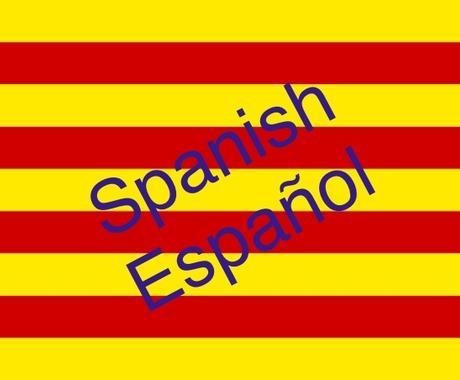 スペイン語翻訳を請け負います スペイン語翻訳30年の実績と経験を活かして! イメージ1