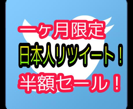 Twitter日本人リツイートのプロモします 現在半額中❗10/25まで❗ 日本人限定の100RTまで拡散 イメージ1