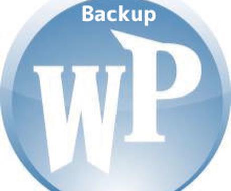 WordPressのバックアップを代行致します サーバーの操作など難しい作業を破格の料金で代行致します! イメージ1