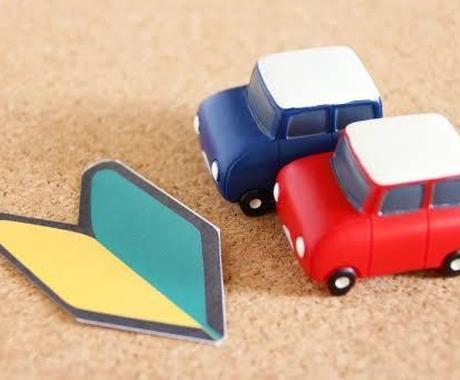 運転・教習の悩み、答えます 現役教習指導員が運転や教習所に関することのお悩みに答えます! イメージ1