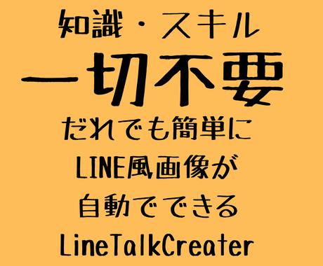 LINEトーク風画像自動で作成できます 知識、スキル不要、ツールが自動でLINE風画像を作成します。 イメージ1