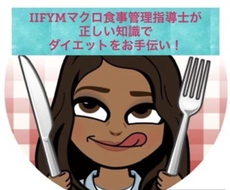 IIFYMマクロ食事管理士が減量アドバイスします ★ダイエット大国で1番採用されているマクロ食事管理です★ イメージ1