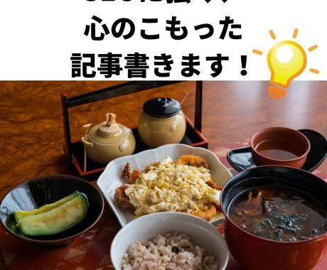 SEO対策【食関連1記事から】書きます 忙しい方のためにわかりやすいブログ記事を代行!まずはDM イメージ1