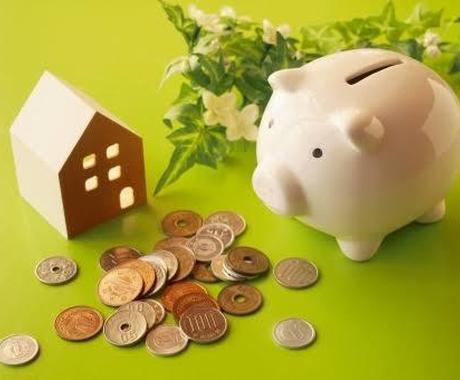 家計の見直しお手伝いします 固定費を削減して自由に使えるお金を増やしましょう! イメージ1