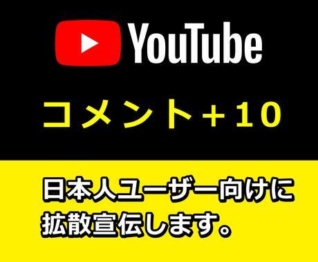 YouTubeコメント+10まで拡散・宣伝します ユーチューブ動画でコメントが増えるようにサポートします イメージ1