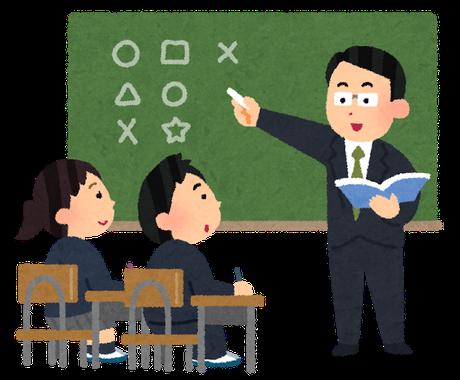 格安オンライン家庭教師やります 某個別指導塾での講師経験をフルに活かします! イメージ1