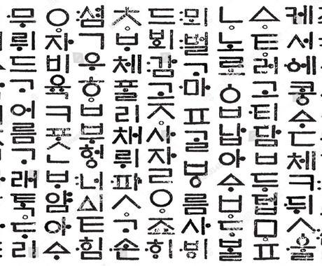 初心者向け★楽しみながら韓国レッスンします 初心者の方へ、韓国語のフレーズや発音で楽しく勉強しましょう イメージ1