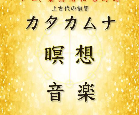 カタカムナ瞑想音楽で瞑想を深化させます 上古代の叡智カタカムナ。瞑想でエネルギーを強化。 イメージ1