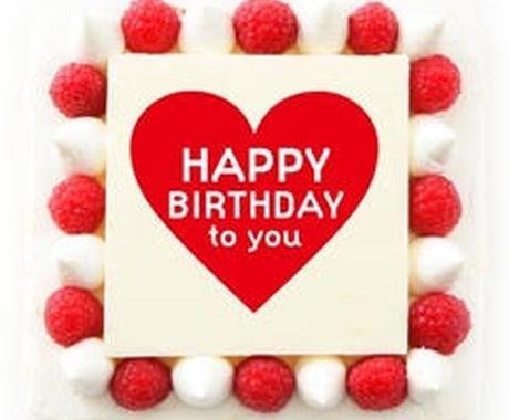 デートプランや誕生日サプライズをアドバイスします! イメージ1