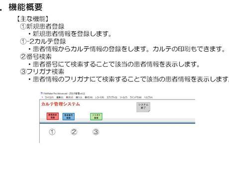 カルテ管理システム(簡易版)を提供します 手軽にカルテ管理ができるソフトです。 イメージ1