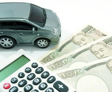 車購入に関するキャッシュフローを提供します 総費用を視える化!お金のモヤモヤを解消します イメージ1