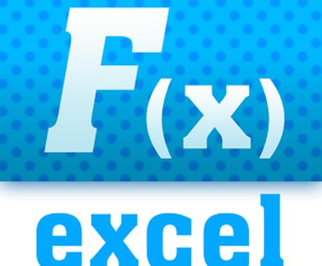 エクセルの仕事で困っている方へ、既存の関数で実現できないことを独自の関数を作成してご提供します。 イメージ1