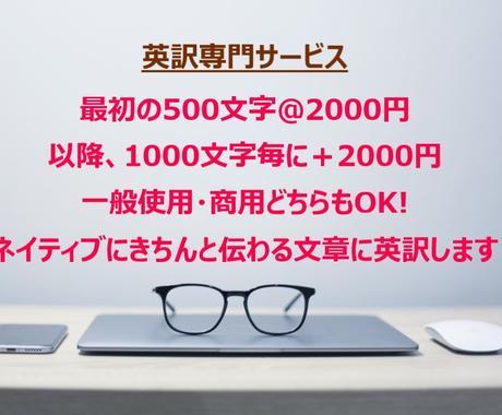 日500文字を2000円で英訳します AUS在住歴21年、現役ビジネス翻訳者が自然な英語へ翻訳! イメージ1
