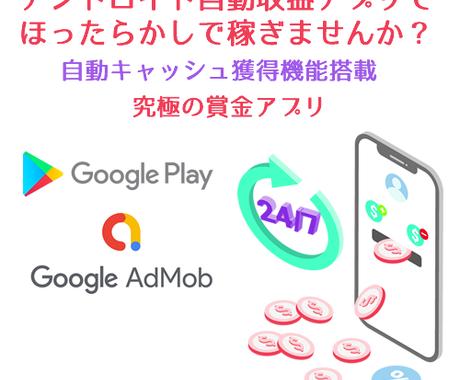 賞金アプリ格安でつくります ユーザーが稼げる機能を装備した最新アプリです イメージ1