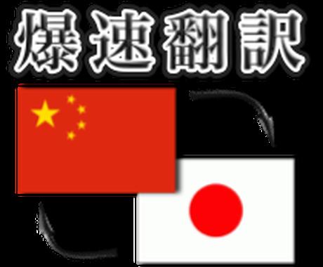 【中国語翻訳】ネイティブのプロ翻訳者による中→日/日→中翻訳を格安&爆速で!プロの翻訳チェック付き イメージ1