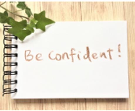 会社のプレゼンで自信を持って話せる方法教えます 潜在意識を利用し知らないうちにあがりを克服する夢の技法 イメージ1