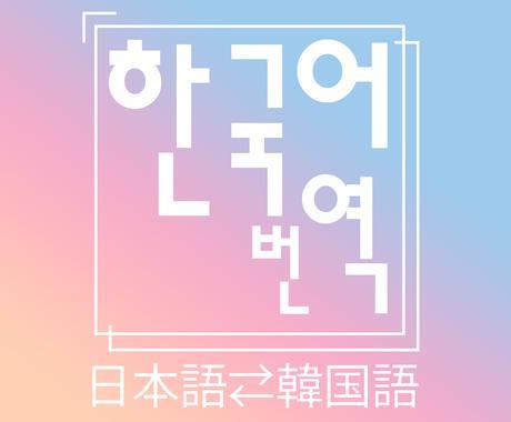 日本語⇄韓国語の手紙翻訳します 日韓翻通訳士の韓国人があなたの手紙を丁寧に翻訳します。 イメージ1