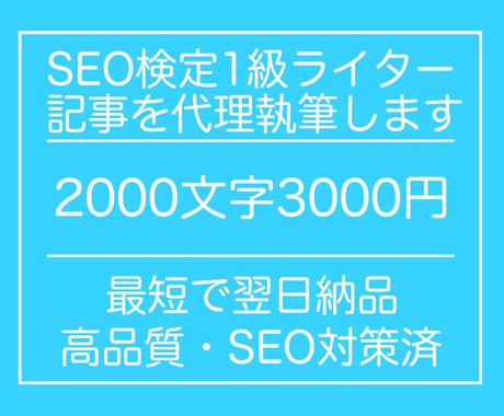 読み手に理解されSEOに評価される文章を執筆します SEO検定1級WEBライターがSEOに強い記事を書きます。 イメージ1