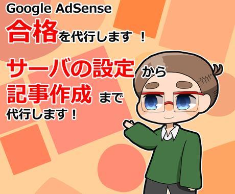 Google AdSense合格を代行します サーバの設定から記事作成まで代行します!ノウハウも解説 イメージ1