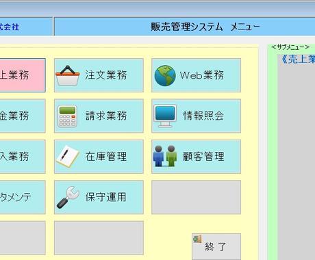 あなた専用のソフトを作ります Windowsパソコンで動くソフトをココナラ価格で作成! イメージ1