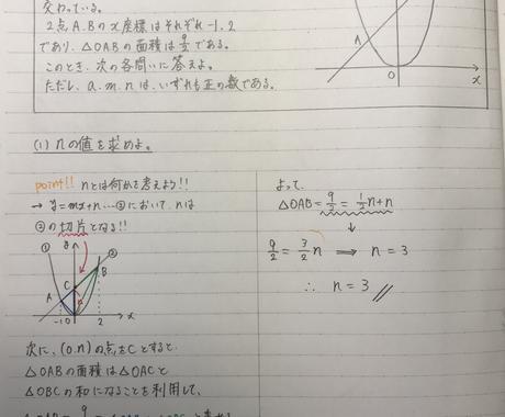 中学数学について添削、解説します 高校受験を控えている受験生の親御さんにオススメ! イメージ1