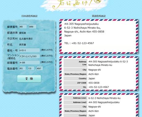 検索2位の住所の英語変換サイトに広告掲載します 輸入品販売や転送サービス、転売ノウハウの宣伝にうってつけ! イメージ1