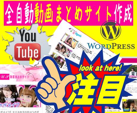 全自動更新★動画まとめアフィリエイトサイト作ります ★初心者に優しい放置型動画まとめサイト!簡単楽々手間いらず! イメージ1