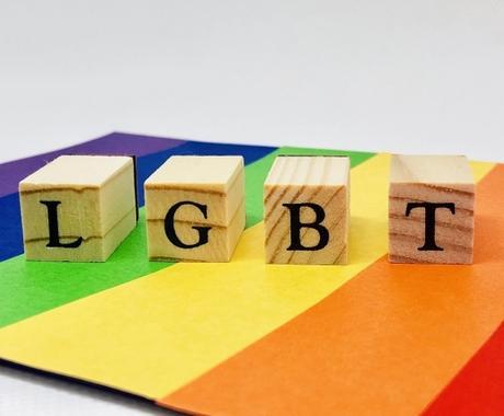 セクシャルマイノリティに関する上質な記事を書きます 業界歴15年のプロのライター書く記事は、やっぱり違う イメージ1