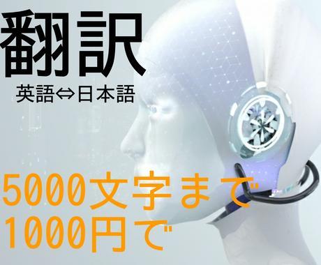 人工知能による機械翻訳で即座に日英/英日翻訳します 日英/英日どちらの翻訳も、5000文字まで1000円ポッキリ イメージ1