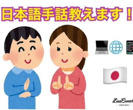 日本語手話のフリートークレッスンをします コスパ最強!あなたの手話スキルを伸ばします! イメージ1