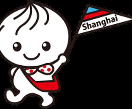 上海滞在中の全てのお悩みに答えます 上海へ旅行、出張で来る方必見!あなたのリクエストに応えます! イメージ1