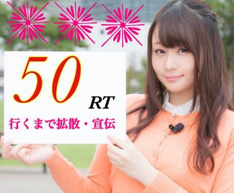30日までの3日間限定で50RT拡散します 10名限定で低コスパTwitter宣伝致します。 イメージ1