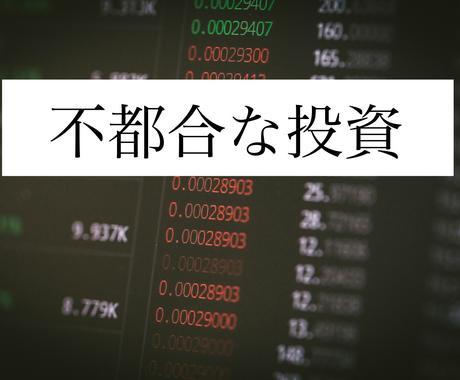 元証券マンが「何故騙されるか」を暴露します 【投資で騙されない為の心構え】 イメージ1