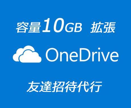 OneDrive 容量を10GB増やしますます 紹介特典友達招待代行で10GB無料ストレージを増やします イメージ1