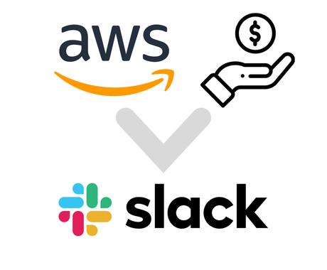 AWS料金を定期的にSlack通知します 料金請求額の見える化に!通知料金は無料です! イメージ1