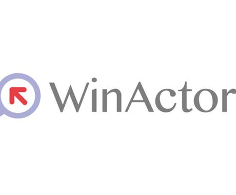 WinActorに関する相談乗ります 疑問や悩みを現役のRPAトレーナーが一緒に考えます! イメージ1