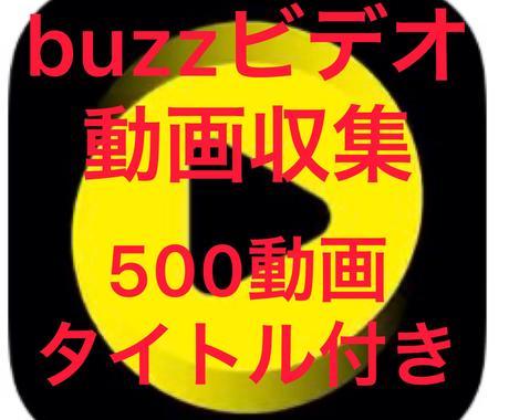 バズビデオ500本動画収集代行タイトル参考付きます 一番面倒な動画収集をサポート!タイトル付き!! イメージ1