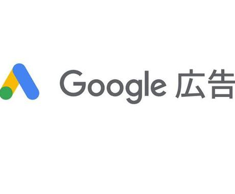 Google広告の不承認の原因を特定します 不承認を解消してスムーズな広告運用を! イメージ1