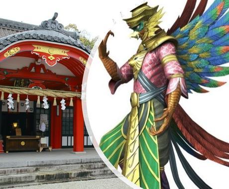 あなたの願いをガルーダが確実に神様に届けます 心願成就!神語で書いた文章を神社でお焚き上げ イメージ1