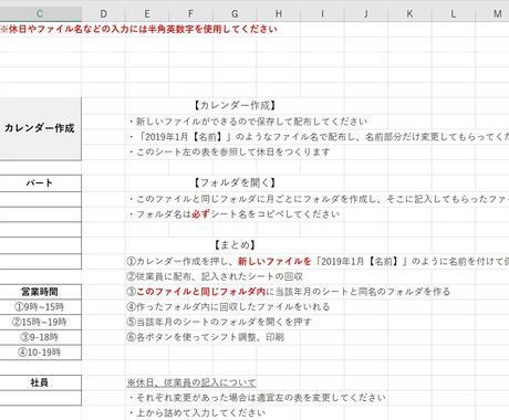自動シフト表作ります Excelマクロを使って自動シフト表を作ります イメージ1