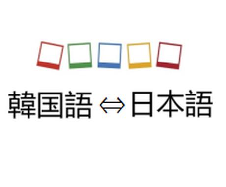 翻訳・添削・解説・検索 なんでもします 韓国語 ⇔ 日本語 ならお任せください。文字数制限無し! イメージ1