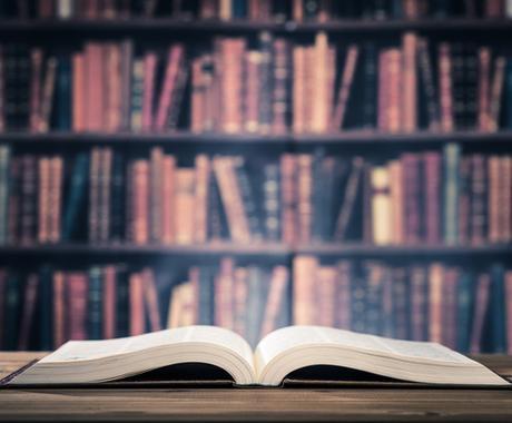 その読書感想文、ライターが代わりに執筆いたします 「文章が苦手」な、あなたの依頼をお待ちしております。 イメージ1