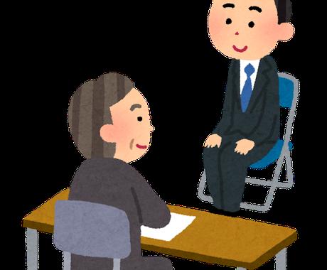 公務員人事経験者が就職相談、面接のコツを教えます キャリアコンサルタントが就職相談、面接試験対策教えます イメージ1