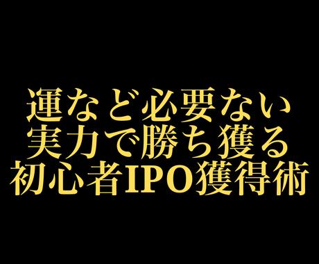 確率じゃない!実力で獲る初心者IPO獲得術教えます 確率当選のIPOを運など必要ない実力で獲る方法を伝授します。 イメージ1
