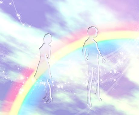 人間関係を改善します ☆ 幸せになりたいあなたに ミ 調整前後の比較鑑定つき♪ イメージ1