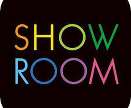 showroomフォロワーを100人増やします おかげさまで大好評(3月末まで作業時間に余裕あります) イメージ1