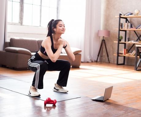 オンラインでパーソナルトレーニング4回します 【モニター募集】本格パーソナルトレーニングを格安で体験! イメージ1