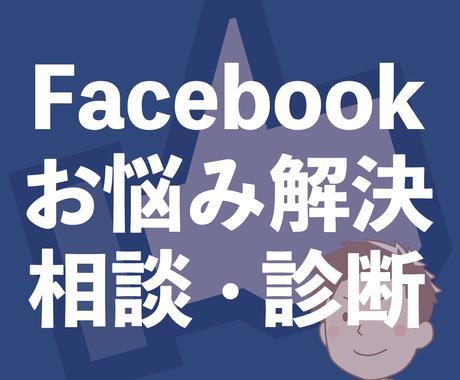 ビジネス利用者向け!フェイスブックの悩み解決します Facebook公式認定資格保有者による問題解決サポート イメージ1
