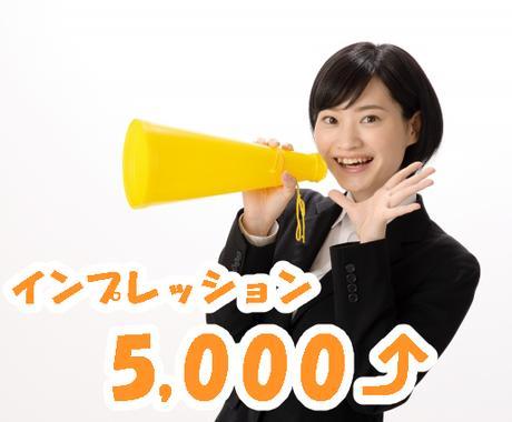 反応が良いツイッターアカウントで宣伝を手伝います 5,000インプレッションを達成するまで宣伝し続けます! イメージ1