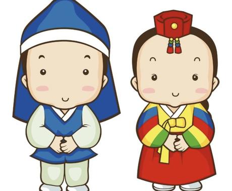 韓国語翻訳致します 標準語から方言までスッキリ翻訳します。 イメージ1